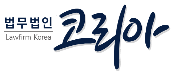 Law Firm Korea: A Top-Notch Law Firm With Tradition And Know-How