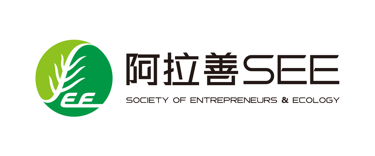 China's Society of Entrepreneurs and Ecology Uncovers Major Progress at the 15th Anniversary Reception Featuring Global Conservation Leaders and Dignitaries