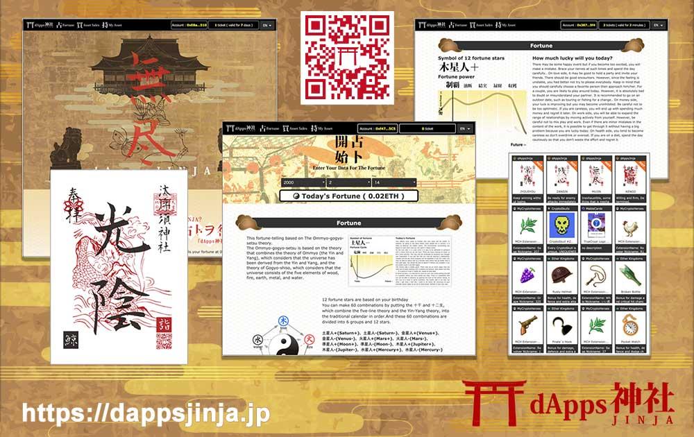 dAppsJINJA: A Japanese style fortune-telling dApp