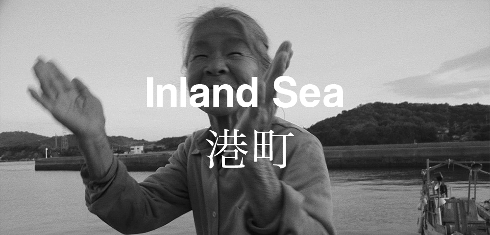 \'Inland Sea\' is an Insular Look at a Dying Japanese Seaside Community