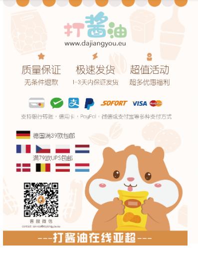 Dajiangyou.eu - Get Asian food online and hassle-free