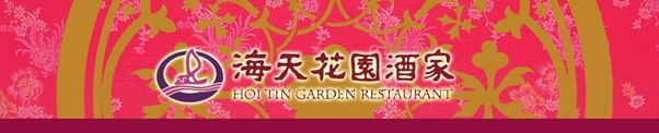 Grand Opening: Hoi Tin Restaurant Opened New Branch in Tsuen Wan