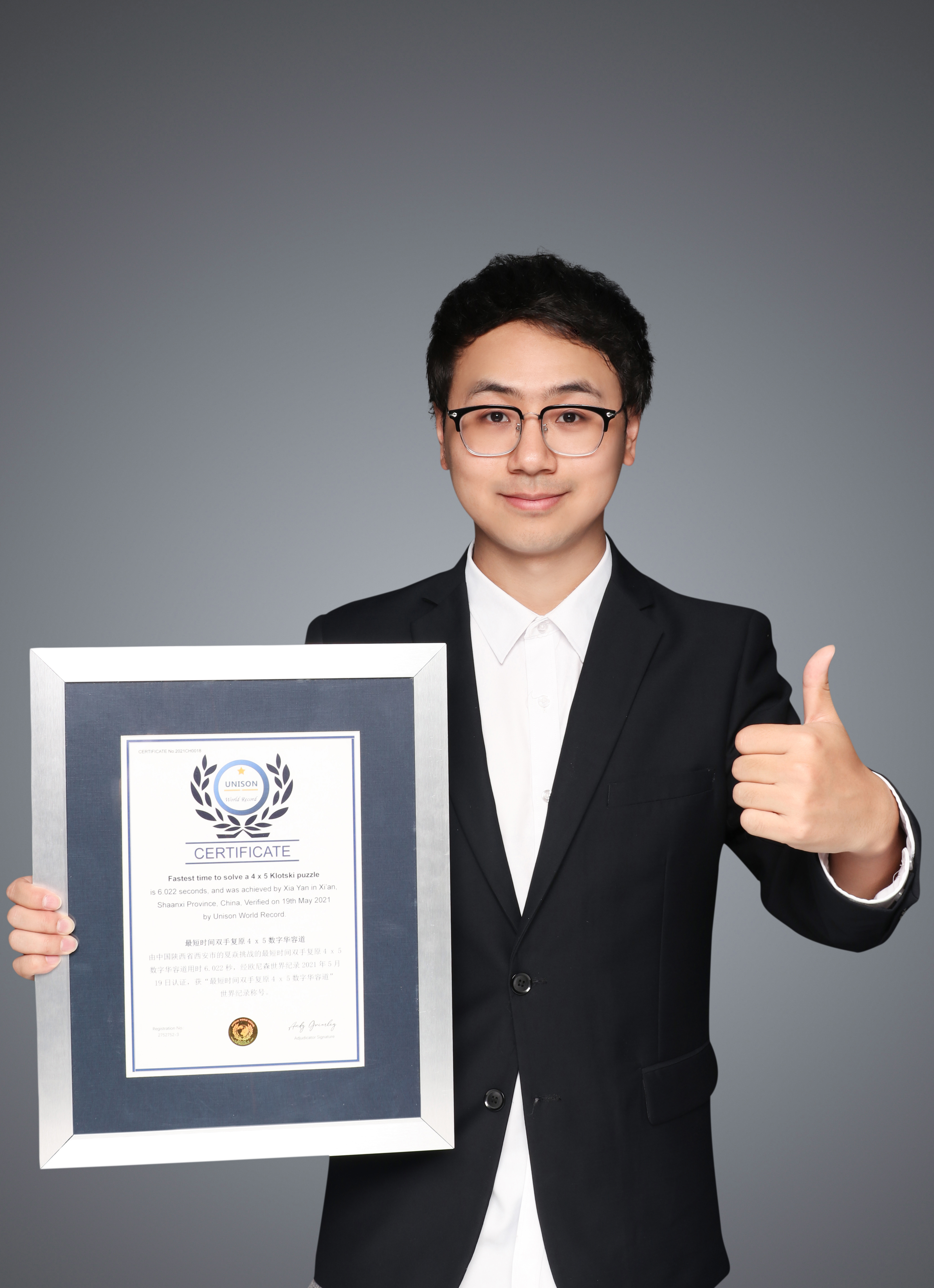 Chinese hand sports master refreshed world record for solving a 4 x 5 Klotski puzzle