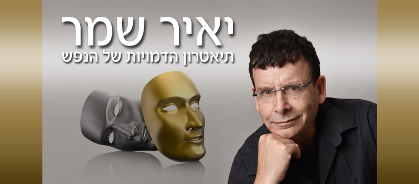 Yair Shemer: The Mental Characters Drama Therapy Method & Seminar & Book to be published