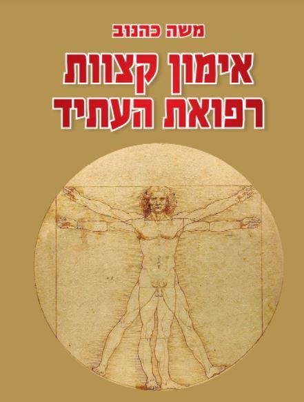 Natural Reanimation Device for the Modern Human Body - Moshe Kohenov